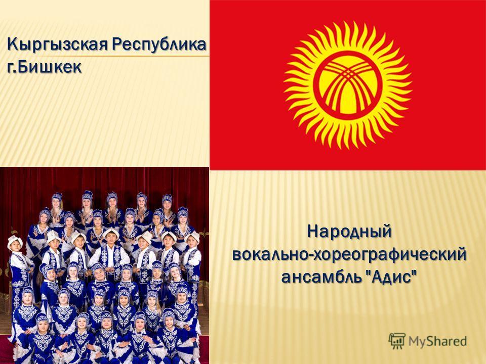 Народныйвокально-хореографический ансамбль Адис Кыргызская Республика г.Бишкек
