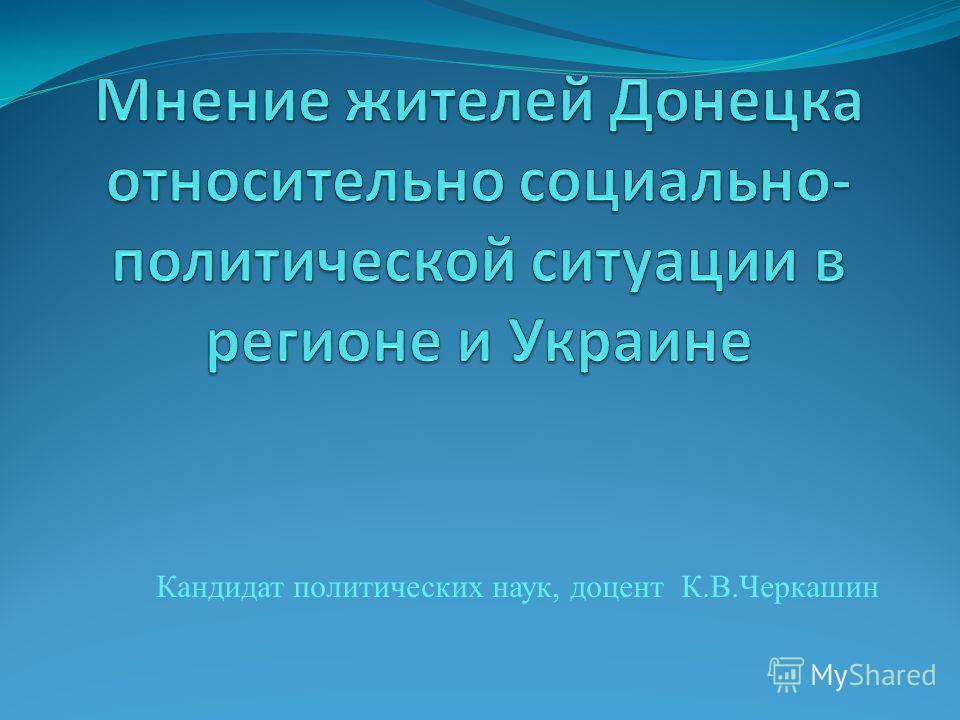 Кандидат политических наук, доцент К.В.Черкашин