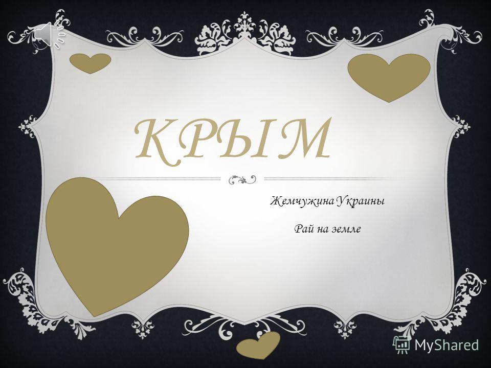 КРЫМ Жемчужина Украины Рай на земле