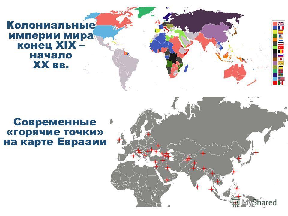 Колониальные империи мира конец XIX – начало XX вв. Современные «горячие точки» на карте Евразии 3