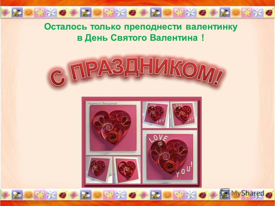 30.10.201416 Осталось только преподнести валентинку в День Святого Валентина !