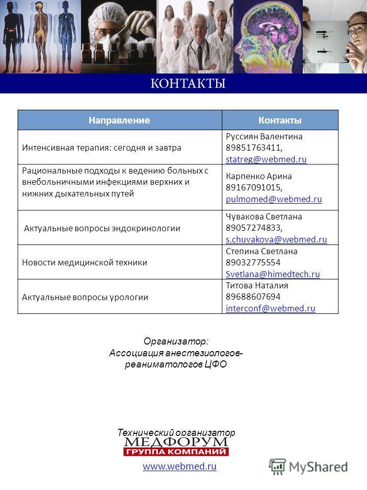 Направление Контакты Интенсивная терапия: сегодня и завтра Руссиян Валентина 89851763411, statreg@webmed.ru Рациональные подходы к ведению больных с внебольничными инфекциями верхних и нижних дыхательных путей Карпенко Арина 89167091015, pulmomed@web