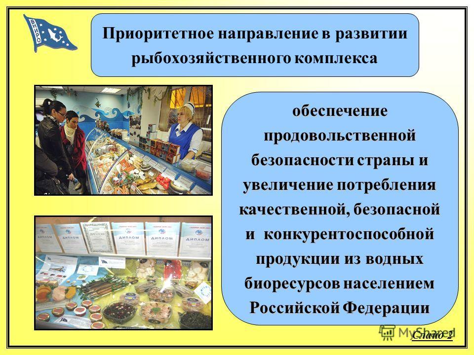 Приоритетное направление в развитии рыбохозяйственного комплекса обеспечение продовольственной безопасности страны и увеличение потребления качественной, безопасной и конкурентоспособной продукции из водных биоресурсов населением Российской Федерации