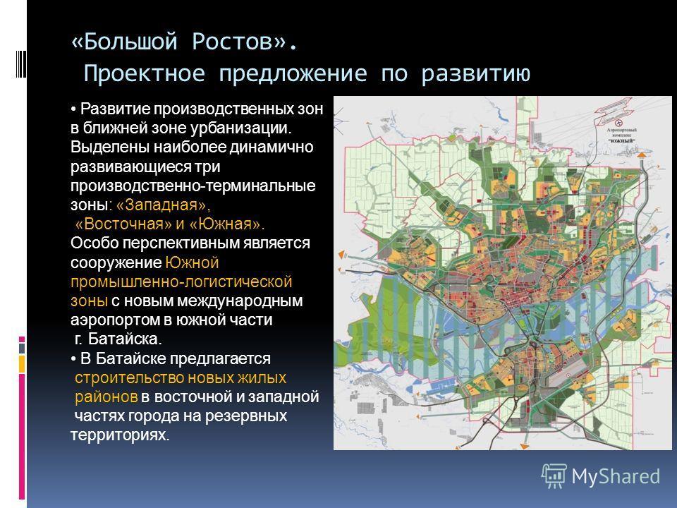 Развитие производственных зон в ближней зоне урбанизации. Выделены наиболее динамично развивающиеся три производственно-терминальные зоны: «Западная», «Восточная» и «Южная». Особо перспективным является сооружение Южной промышленно-логистической зоны