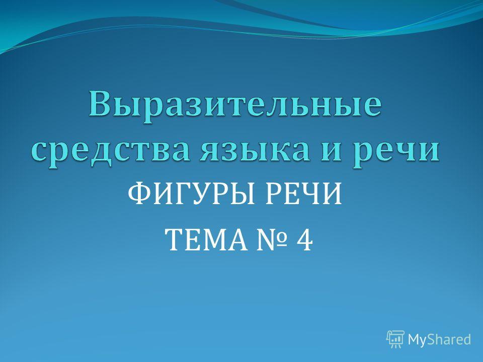 ФИГУРЫ РЕЧИ ТЕМА 4
