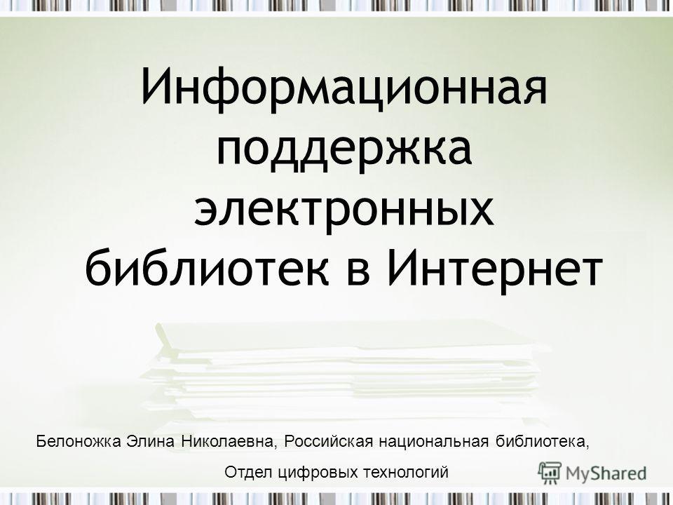 Информационная поддержка электронных библиотек в Интернет Белоножка Элина Николаевна, Российская национальная библиотека, Отдел цифровых технологий