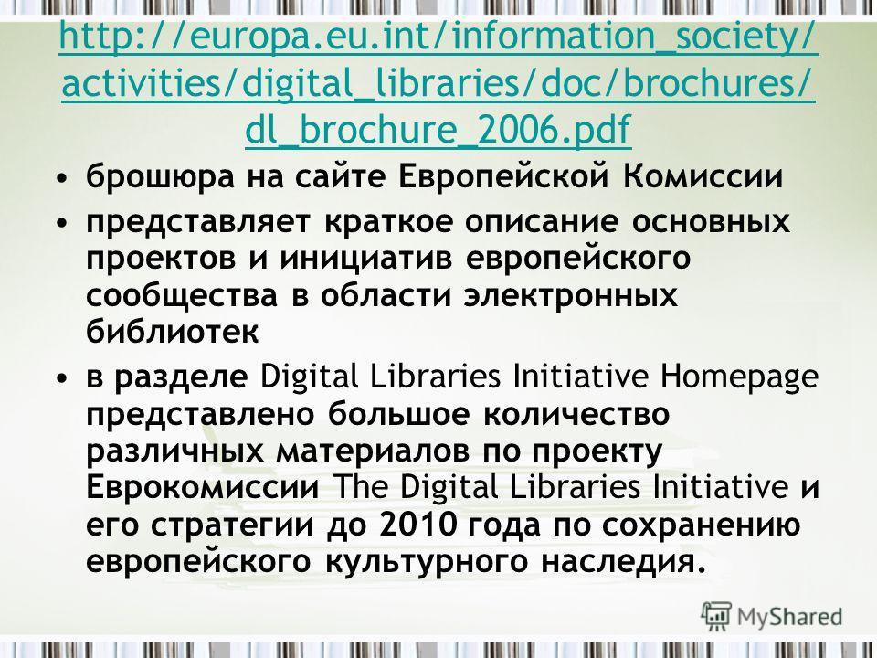 http://europa.eu.int/information_society/ activities/digital_libraries/doc/brochures/ dl_brochure_2006. pdf брошюра на сайте Европейской Комиссии представляет краткое описание основных проектов и инициатив европейского сообщества в области электронны