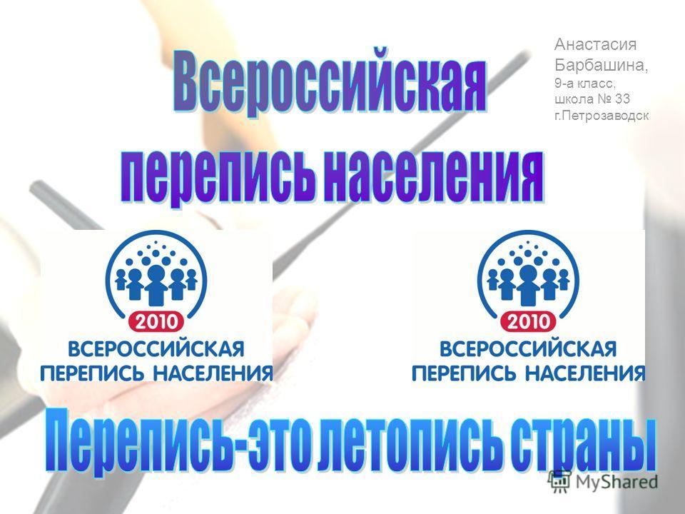 Анастасия Барбашина, 9-а класс, школа 33 г.Петрозаводск