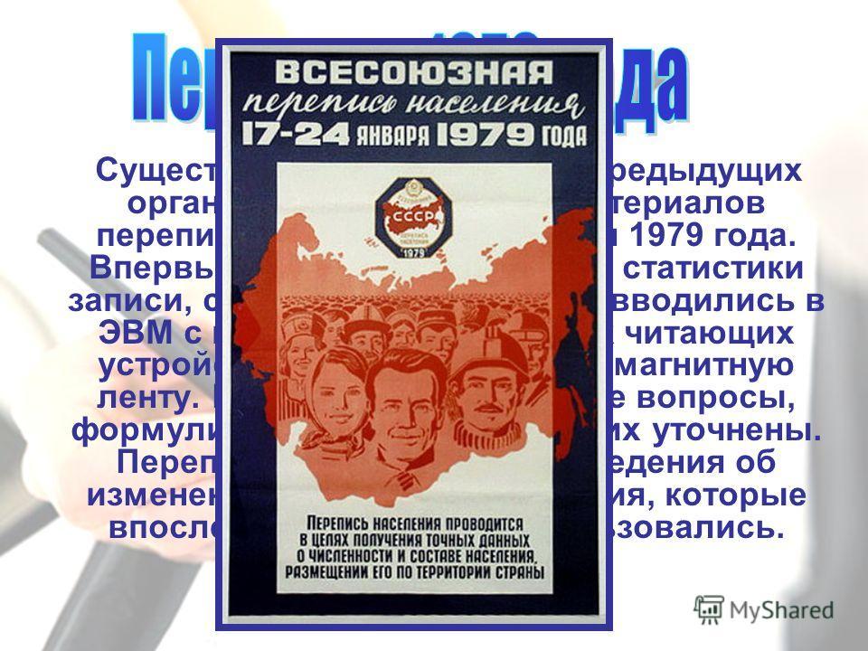 Существенно отличались от предыдущих организация и обработка материалов переписи населения 17 января 1979 года. Впервые в практике советской статистики записи, сделанные при опросе, вводились в ЭВМ с помощью специальных читающих устройств и записывал