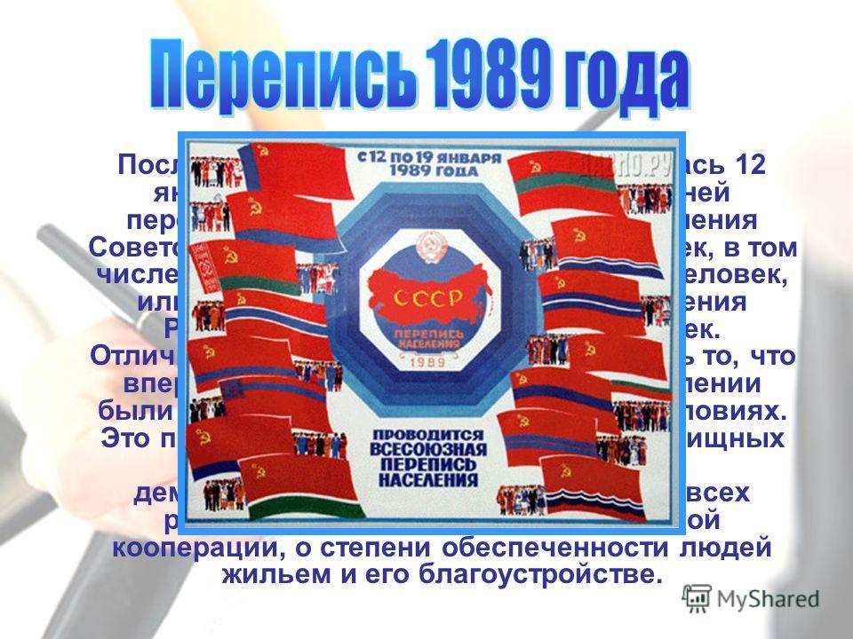 Последняя перепись в СССР проводилась 12 января 1989 года. По данным последней переписи 1989 года, численность населения Советского Союза была 286,7 млн. человек, в том числе городское население - 188,8 млн. человек, или 66 процентов. Численность нас