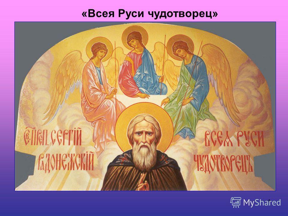 1 «Всея Руси чудотворец»