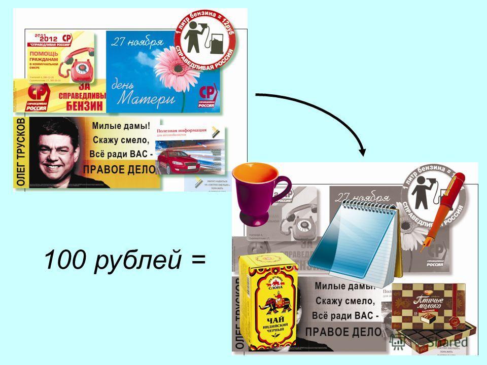 100 рублей =