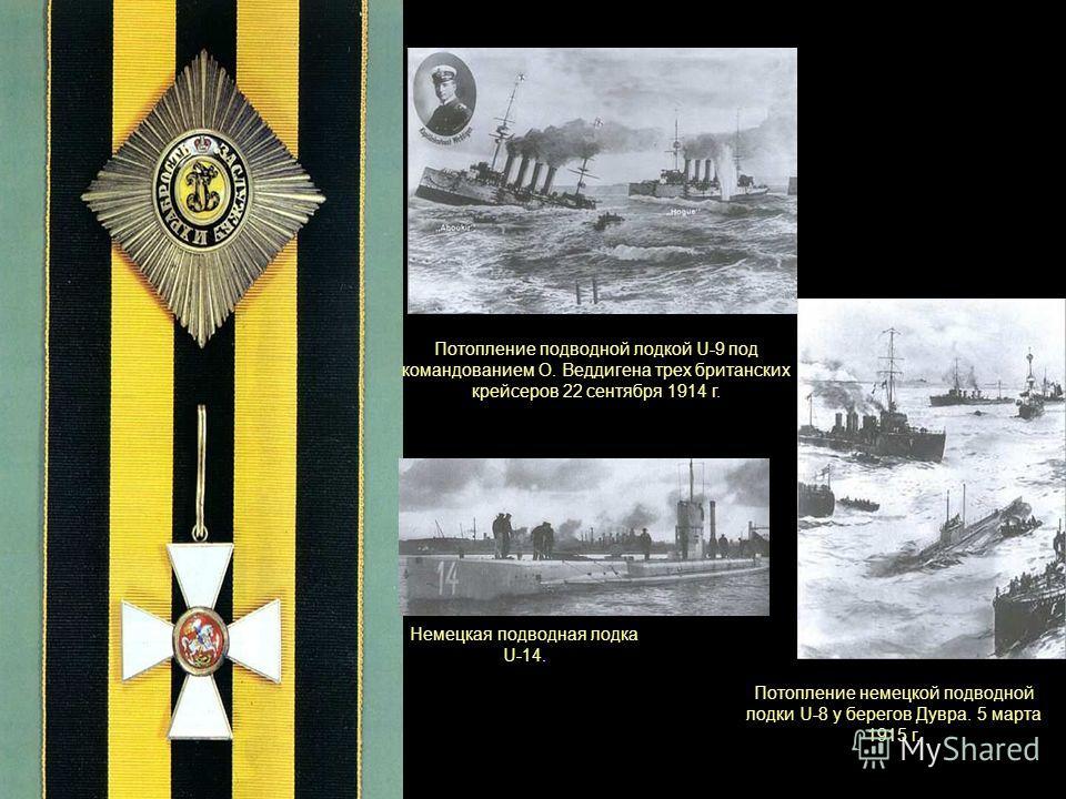 Потопление подводной лодкой U-9 под командованием О. Веддигена трех британских крейсеров 22 сентября 1914 г. Потопление немецкой подводной лодки U-8 у берегов Дувра. 5 марта 1915 г. Немецкая подводная лодка U-14.