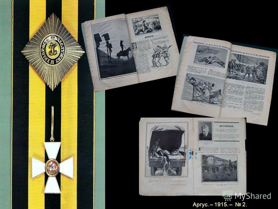 Аргус. – 1915. – 2.