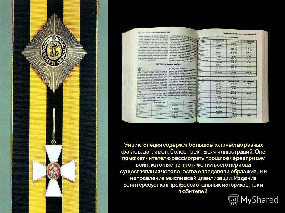Энциклопедия содержит большое количество разных фактов, дат, имён; более трёх тысяч иллюстраций. Она поможет читателю рассмотреть прошлое через призму войн, которые на протяжении всего периода существования человечества определяли образ жизни и напра