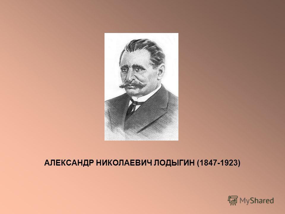 АЛЕКСАНДР НИКОЛАЕВИЧ ЛОДЫГИН (1847-1923)