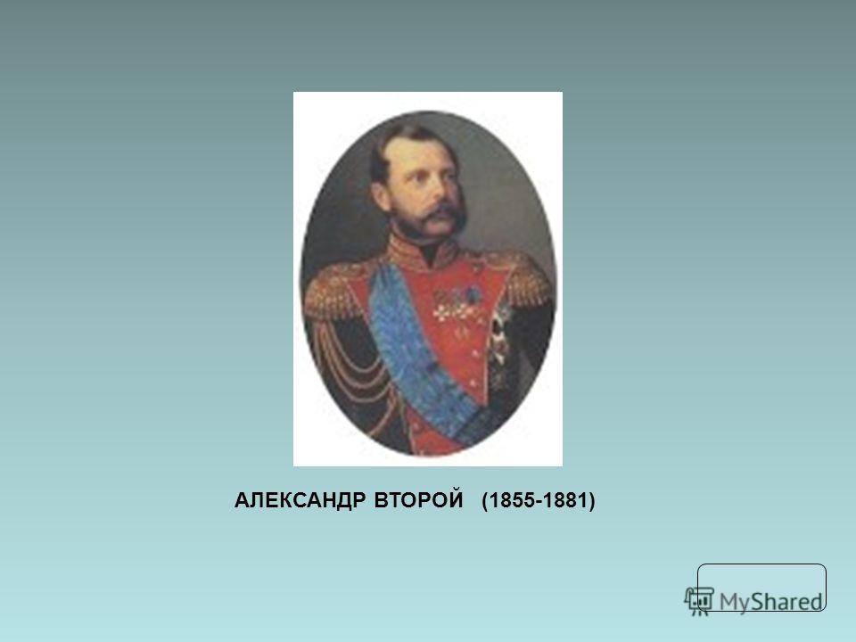 АЛЕКСАНДР ВТОРОЙ (1855-1881)