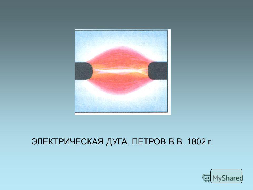 ЭЛЕКТРИЧЕСКАЯ ДУГА. ПЕТРОВ В.В. 1802 г.