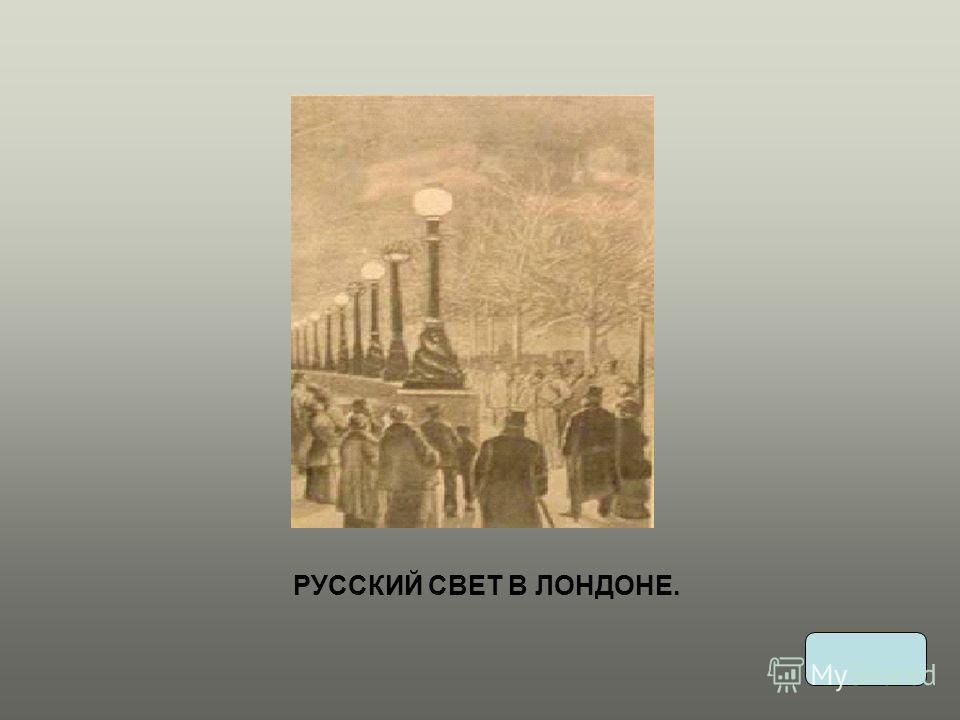 РУССКИЙ СВЕТ В ЛОНДОНЕ.