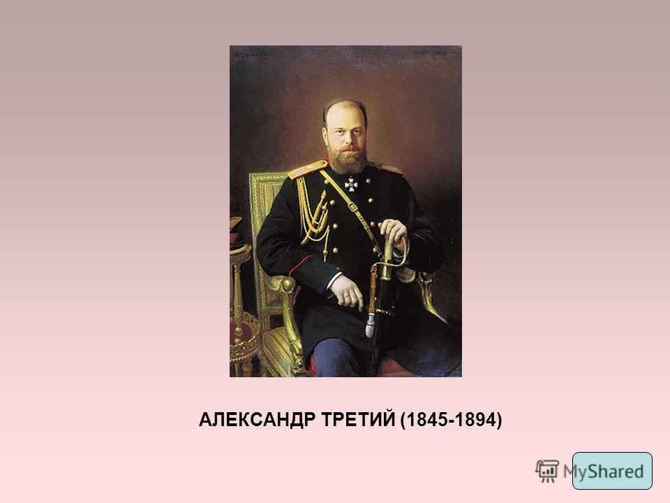 АЛЕКСАНДР ТРЕТИЙ (1845-1894)