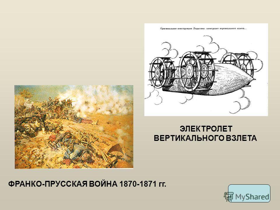 ФРАНКО-ПРУССКАЯ ВОЙНА 1870-1871 гг. ЭЛЕКТРОЛЕТ ВЕРТИКАЛЬНОГО ВЗЛЕТА