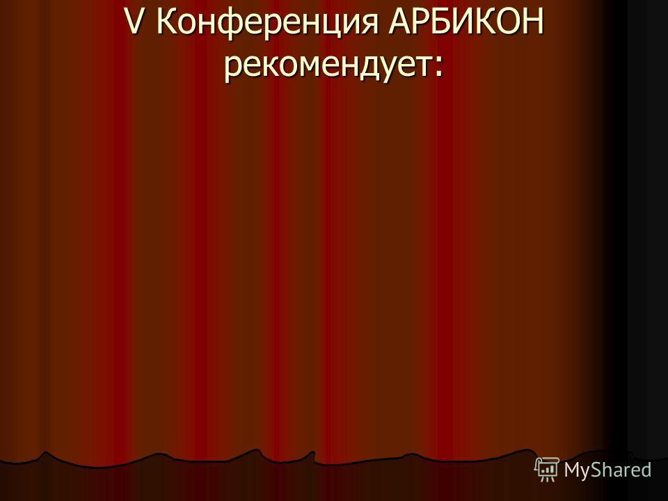 V Конференция АРБИКОН рекомендует: