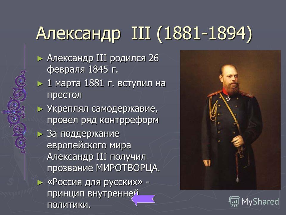 Александр III (1881-1894) Александр III родился 26 февраля 1845 г. Александр III родился 26 февраля 1845 г. 1 марта 1881 г. вступил на престол 1 марта 1881 г. вступил на престол Укреплял самодержавие, провел ряд контрреформ Укреплял самодержавие, про