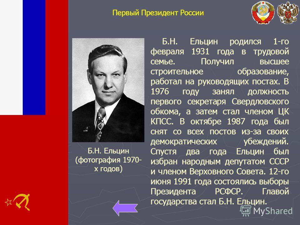 Первый Президент России Б.Н. Ельцин (фотография 1970- х годов) Б.Н. Ельцин родился 1-го февраля 1931 года в трудовой семье. Получил высшее строительное образование, работал на руководящих постах. В 1976 году занял должность первого секретаря Свердлов