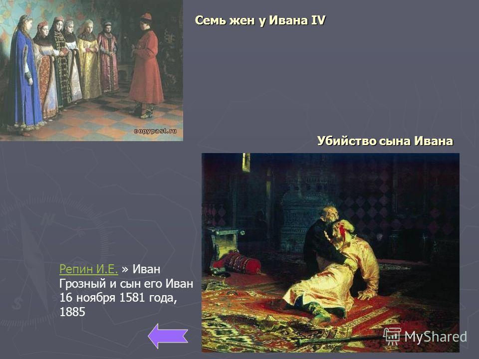Семь жен у Ивана IV Убийство сына Ивана Убийство сына Ивана Репин И.Е.Репин И.Е. » Иван Грозный и сын его Иван 16 ноября 1581 года, 1885