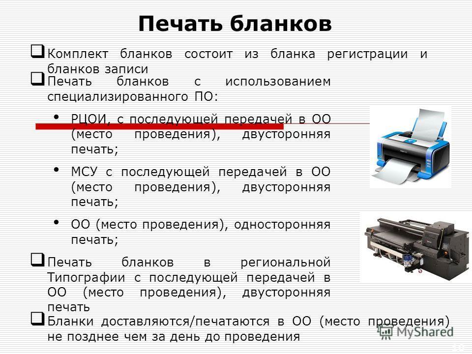 10 Печать бланков Печать бланков с использованием специализированного ПО: РЦОИ, с последующей передачей в ОО (место проведения), двусторонняя печать; МСУ с последующей передачей в ОО (место проведения), двусторонняя печать; ОО (место проведения), одн