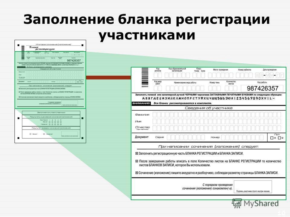 18 Заполнение бланка регистрации участниками