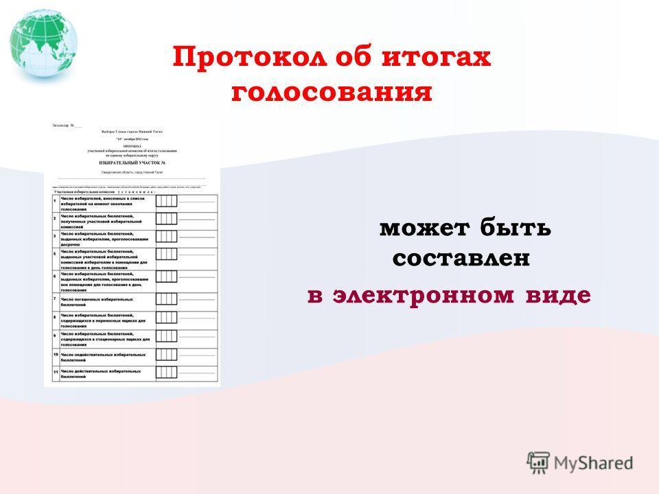 может быть составлен в электронном виде Протокол об итогах голосования