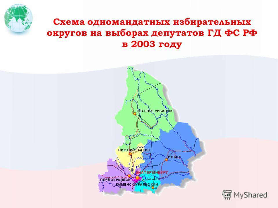 Схема одномандатных избирательных округов на выборах депутатов ГД ФС РФ в 2003 году
