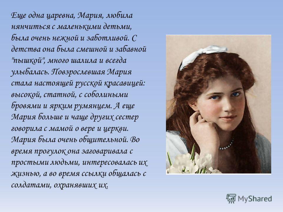 Еще одна царевна, Мария, любила нянчиться с маленькими детьми, была очень нежной и заботливой. С детства она была смешной и забавной