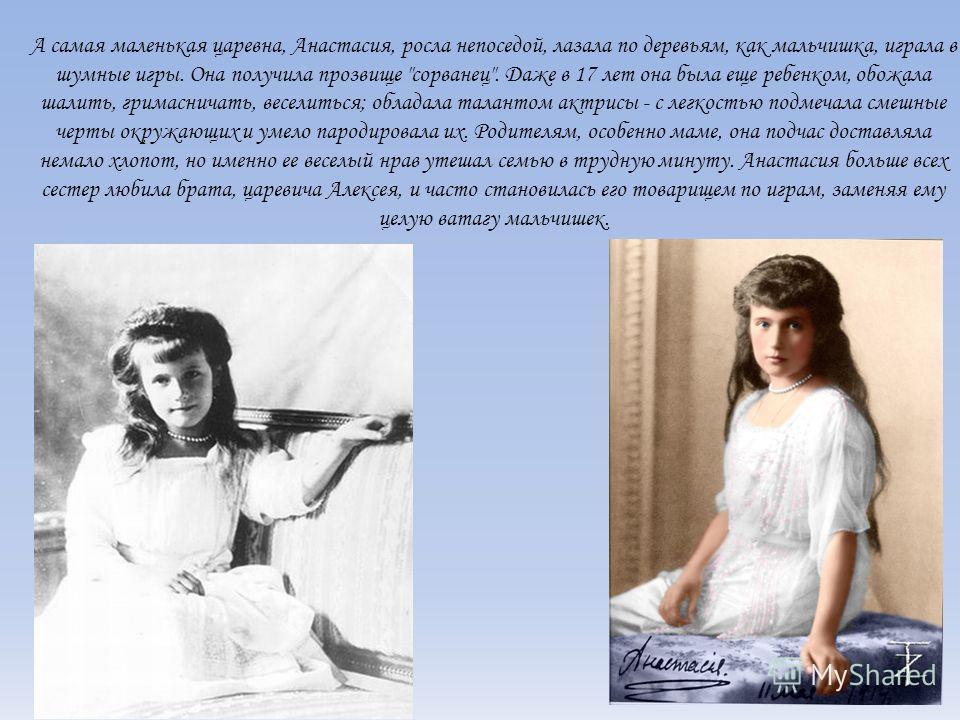 А самая маленькая царевна, Анастасия, росла непоседой, лазала по деревьям, как мальчишка, играла в шумные игры. Она получила прозвище