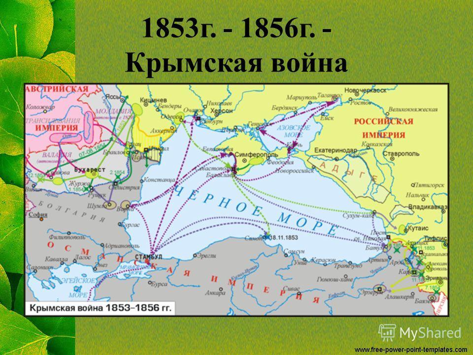 1853 г. - 1856 г. - Крымская война