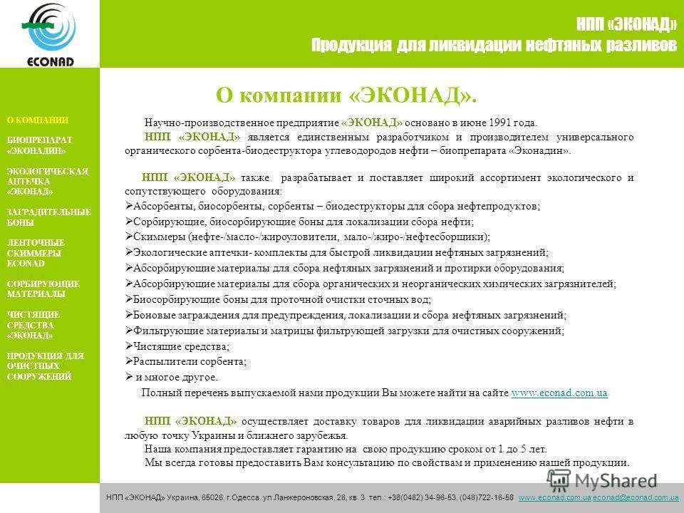 О компании «ЭКОНАД». НПП «ЭКОНАД» Продукция для ликвидации нефтяных разливов НПП «ЭКОНАД» Украина, 65026, г.Одесса. ул.Ланжероновская, 28, кв. 3. тел.: +38(0482) 34-96-53, (048)722-16-58 www.econad.com.ua econad@econad.com.uawww.econad.com.uaeconad@e