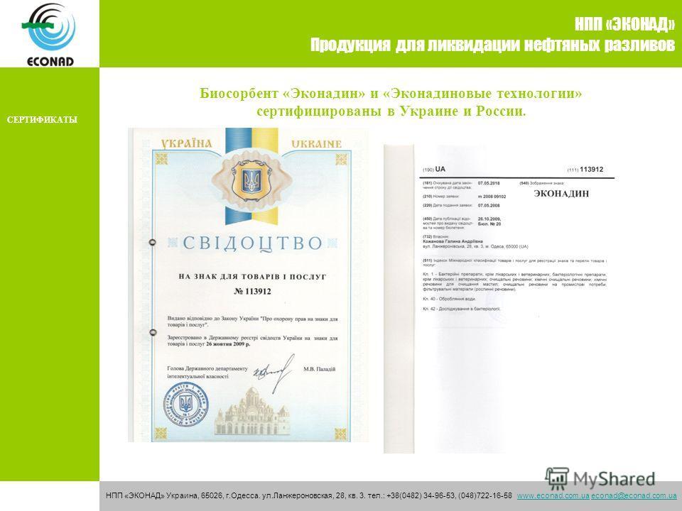 НПП «ЭКОНАД» Продукция для ликвидации нефтяных разливов НПП «ЭКОНАД» Украина, 65026, г.Одесса. ул.Ланжероновская, 28, кв. 3. тел.: +38(0482) 34-96-53, (048)722-16-58 www.econad.com.ua econad@econad.com.uawww.econad.com.uaeconad@econad.com.ua СЕРТИФИК
