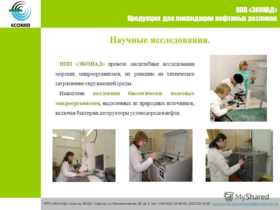 НПП «ЭКОНАД» Продукция для ликвидации нефтяных разливов НПП «ЭКОНАД» Украина, 65026, г.Одесса. ул.Ланжероновская, 28, кв. 3. тел.: +38(0482) 34-96-53, (048)722-16-58 www.econad.com.ua econad@econad.com.uawww.econad.com.uaeconad@econad.com.ua НПП «ЭКО