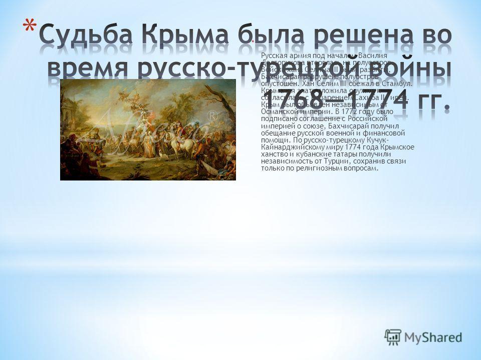 * Русская армия под началом Василия Долгорукова вторглась на полуостров. Войска хана Селима III были разбиты, Бахчисарай разрушен, полуостров опустошён. Хан Селим III сбежал в Стамбул. Крымская знать сложила оружие и согласилась с воцарением Сахиба I
