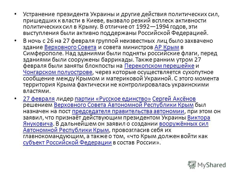 Устранение президента Украины и другие действия политических сил, пришедших к власти в Киеве, вызвало резкий всплеск активности политических сил в Крыму. В отличие от 19921994 годов, эти выступления были активно поддержаны Российской Федерацией. В но