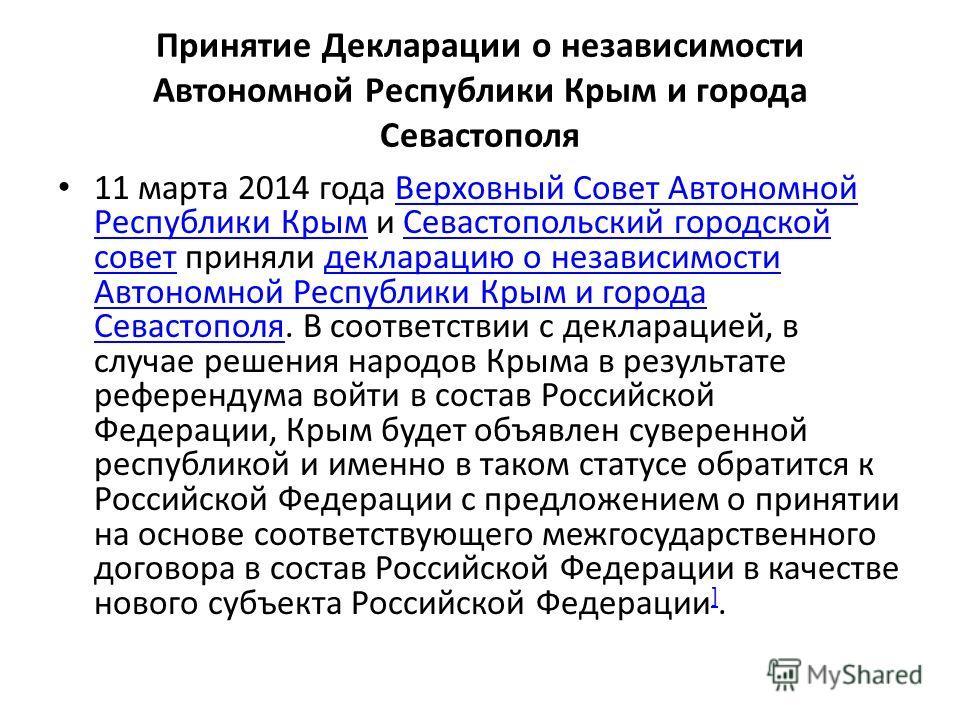 Принятие Декларации о независимости Автономной Республики Крым и города Севастополя 11 марта 2014 года Верховный Совет Автономной Республики Крым и Севастопольский городской совет приняли декларацию о независимости Автономной Республики Крым и города