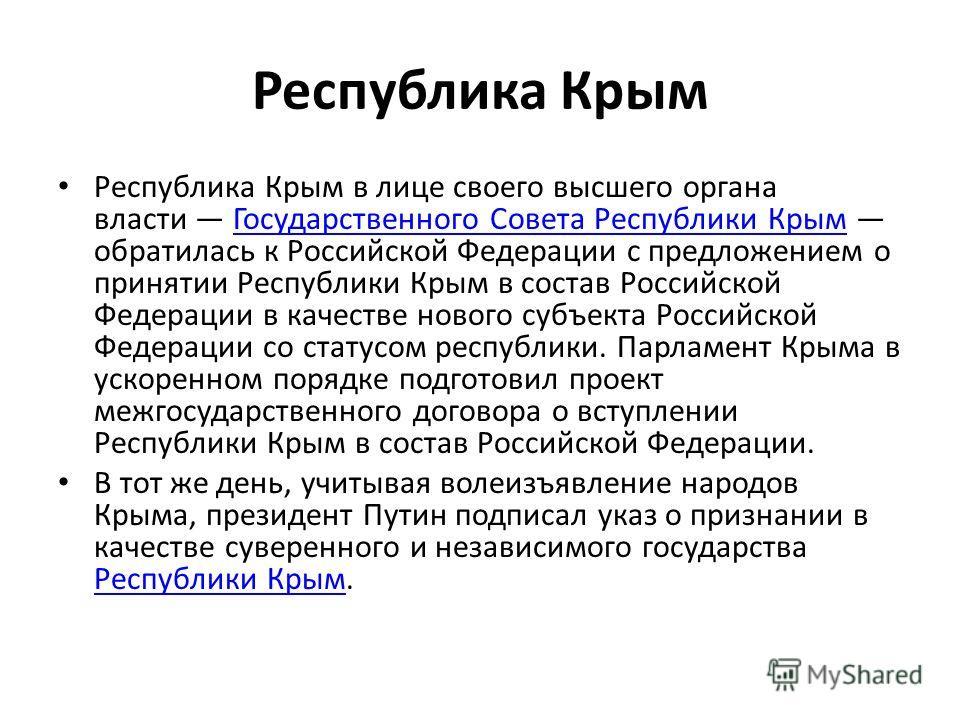 Республика Крым Республика Крым в лице своего высшего органа власти Государственного Совета Республики Крым обратилась к Российской Федерации с предложением о принятии Республики Крым в состав Российской Федерации в качестве нового субъекта Российско