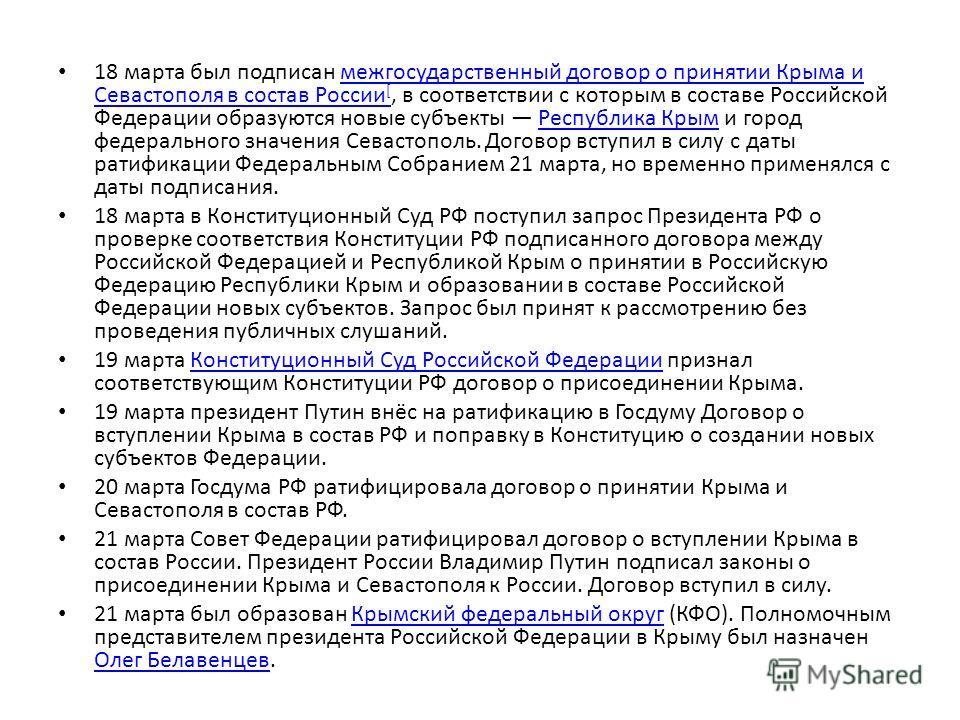 18 марта был подписан межгосударственный договор о принятии Крыма и Севастополя в состав России [, в соответствии с которым в составе Российской Федерации образуются новые субъекты Республика Крым и город федерального значения Севастополь. Договор вс