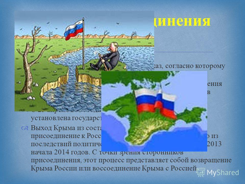 2 апреля Владимир Путин подписал указ, согласно которому Крым включен в состав Южного военного округа. 11 апреля Республика Крым и город федерального значения Севастополь были включены в перечень субъектов РФ в Конституции России. С 25 апреля 2014 го