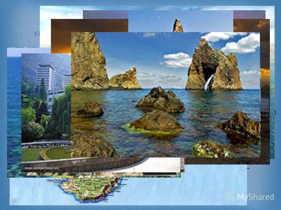 Крым это глубоко выдающийся в Чёрное море полуостров, восточная часть которого Керченский полуостров отделяет Азовское море от Черноморского бассейна. Крымский полуостров связан с материком на севере через узкий Перекопский перешеек (7 км ), а ещё бо