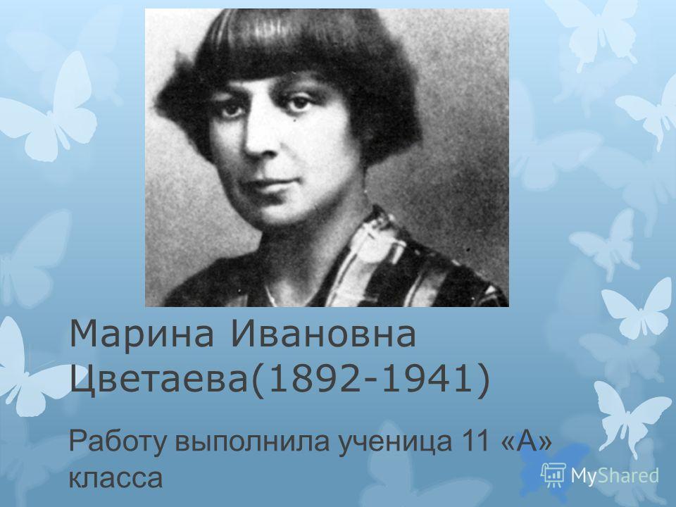Марина Ивановна Цветаева(1892-1941) Работу выполнила ученица 11 «А» класса Костина Екатерина