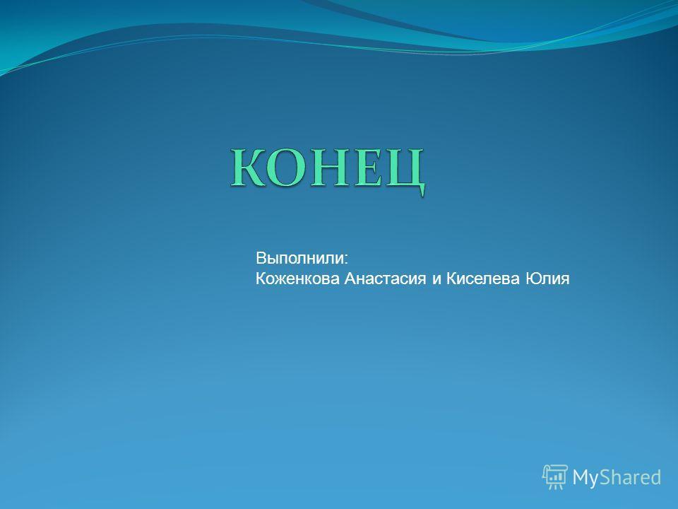 Выполнили: Коженкова Анастасия и Киселева Юлия