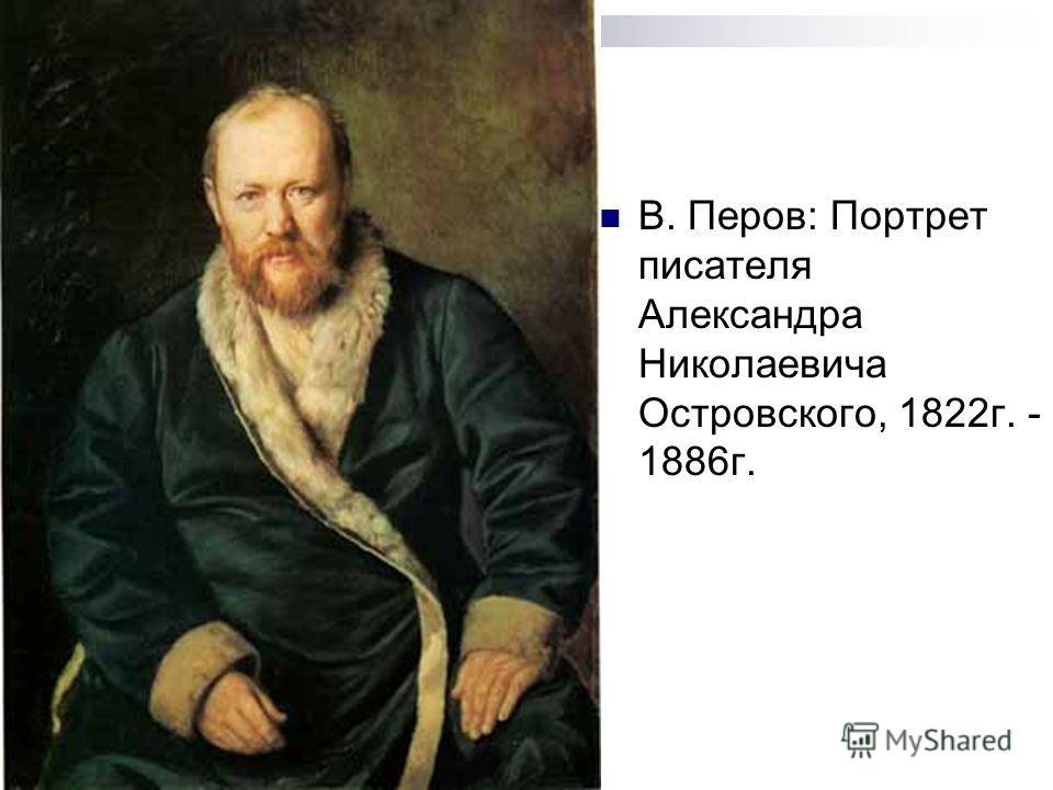 В. Перов: Портрет писателя Александра Николаевича Островского, 1822 г. - 1886 г.