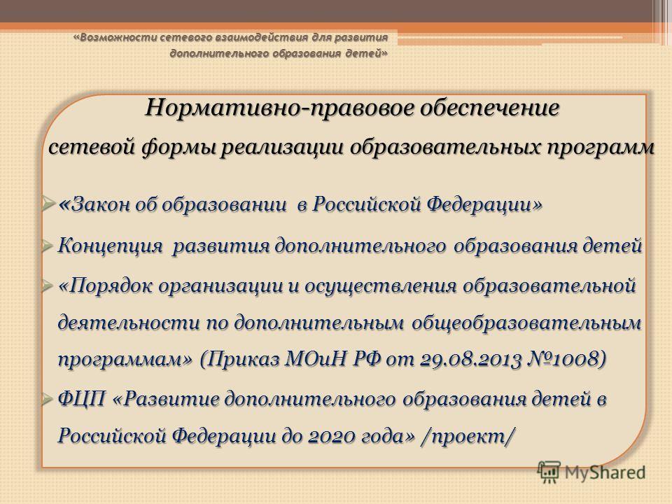 Нормативно-правовое обеспечение сетевой формы реализации образовательных программ « Закон об образовании в Российской Федерации» « Закон об образовании в Российской Федерации» Концепция развития дополнительного образования детей Концепция развития до